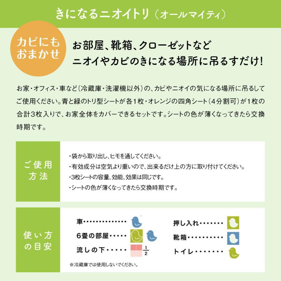 きになるニオイトリ 万能タイプ 日本製 オールマイティ 3枚入 防カビ 防臭 抗菌 シート 匂い取り|bakaure-onlineshop|03