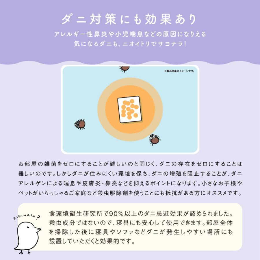 きになるニオイトリ 万能タイプ 日本製 オールマイティ 3枚入 防カビ 防臭 抗菌 シート 匂い取り|bakaure-onlineshop|08