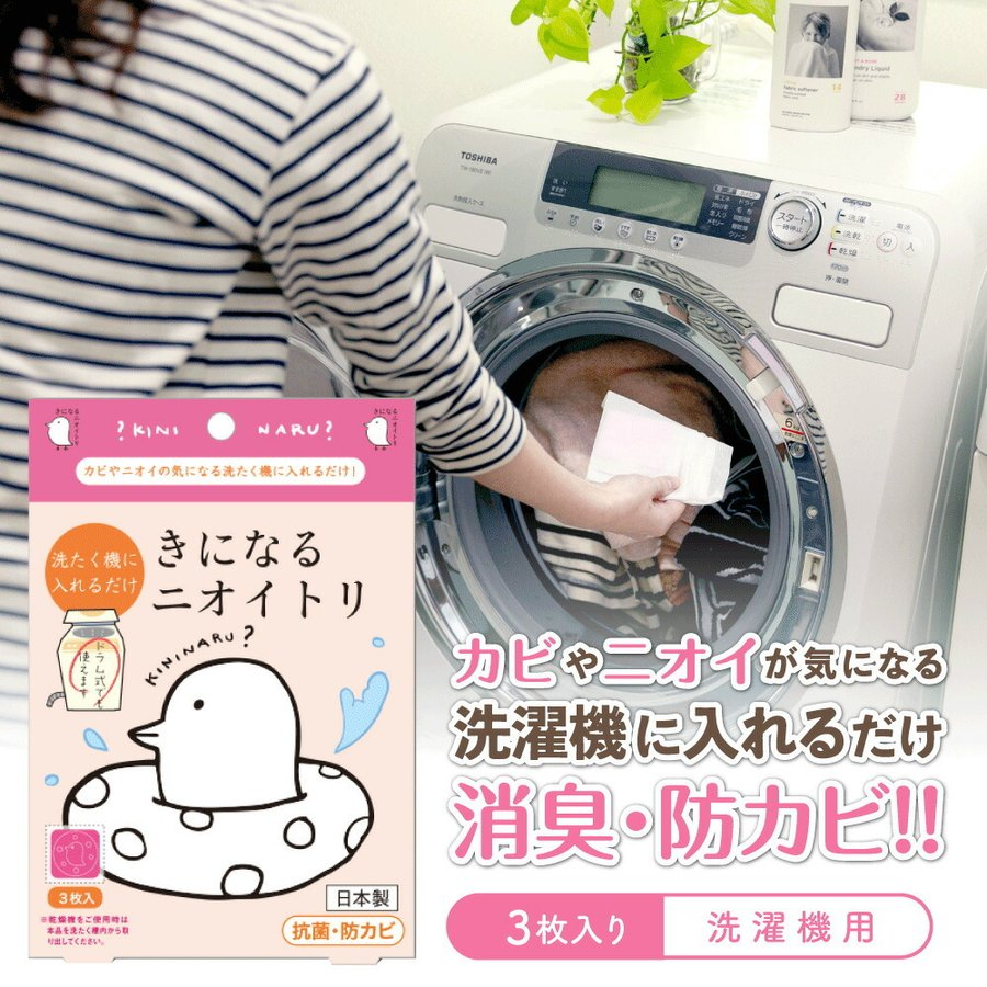 きになるニオイトリ 洗濯機用 3枚入 日本製 防カビ 防臭 抗菌 洗濯 部屋干し 対策 匂い取り|bakaure-onlineshop