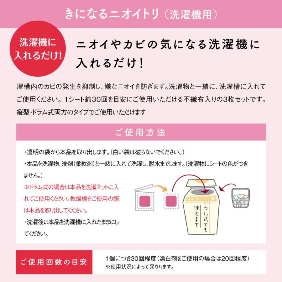 きになるニオイトリ 洗濯機用 3枚入 日本製 防カビ 防臭 抗菌 洗濯 部屋干し 対策 匂い取り|bakaure-onlineshop|02