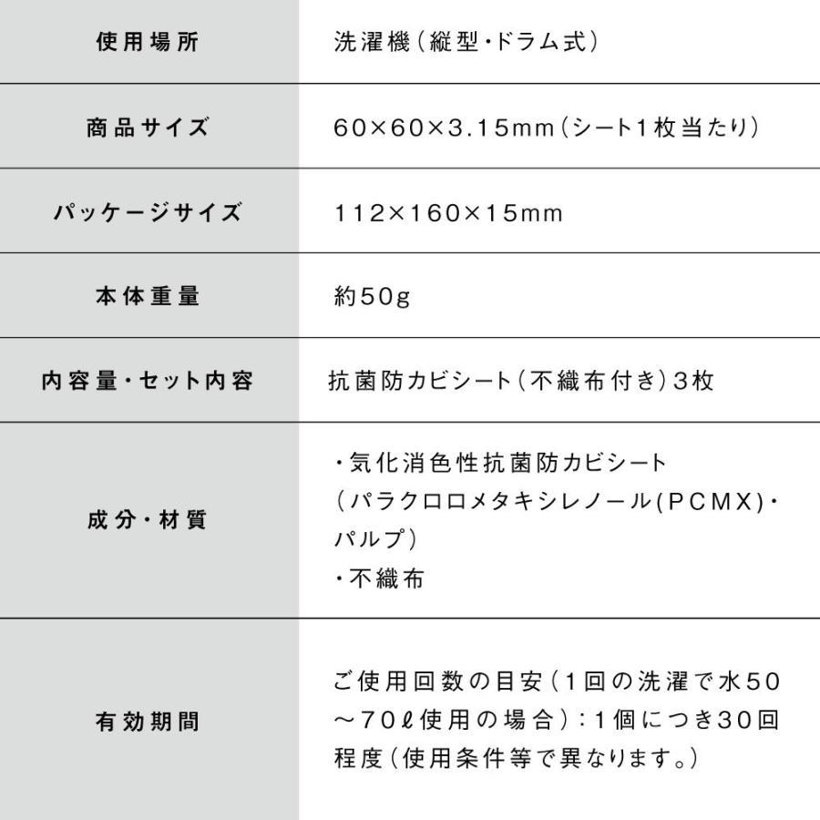 きになるニオイトリ 洗濯機用 3枚入 日本製 防カビ 防臭 抗菌 洗濯 部屋干し 対策 匂い取り|bakaure-onlineshop|15