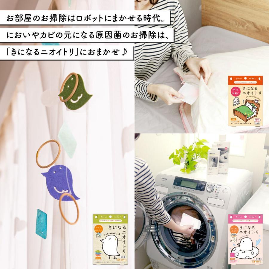 きになるニオイトリ 洗濯機用 3枚入 日本製 防カビ 防臭 抗菌 洗濯 部屋干し 対策 匂い取り|bakaure-onlineshop|03