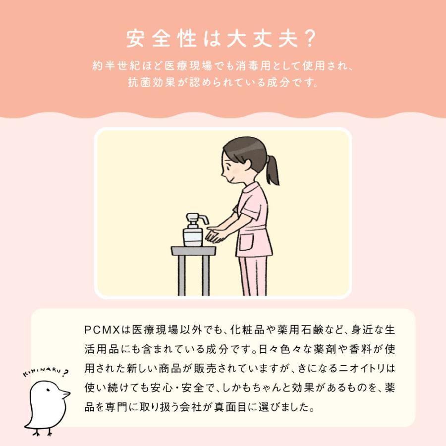 きになるニオイトリ 洗濯機用 3枚入 日本製 防カビ 防臭 抗菌 洗濯 部屋干し 対策 匂い取り|bakaure-onlineshop|07