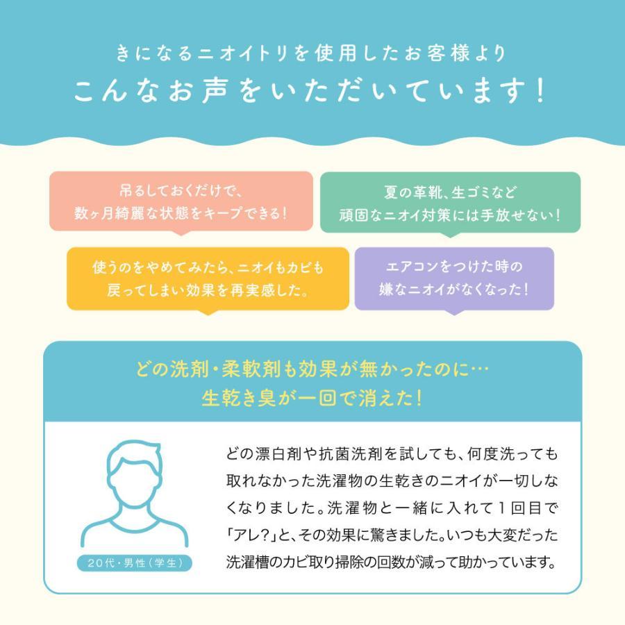 きになるニオイトリ 洗濯機用 3枚入 日本製 防カビ 防臭 抗菌 洗濯 部屋干し 対策 匂い取り|bakaure-onlineshop|09