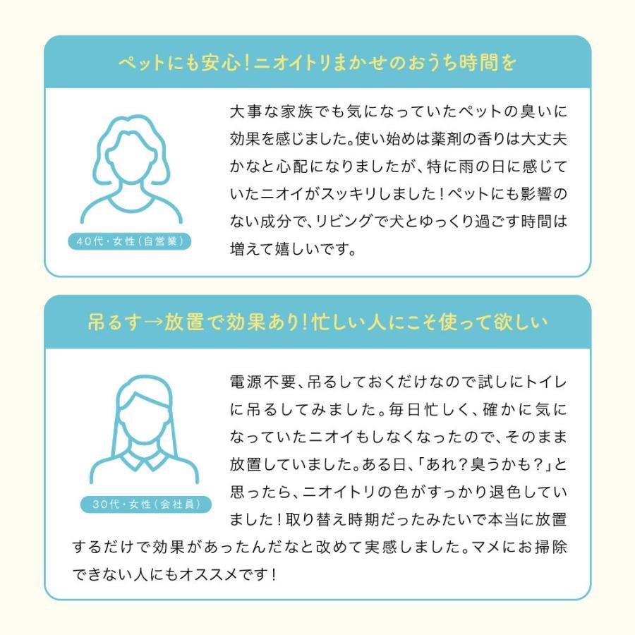 きになるニオイトリ 洗濯機用 3枚入 日本製 防カビ 防臭 抗菌 洗濯 部屋干し 対策 匂い取り|bakaure-onlineshop|10
