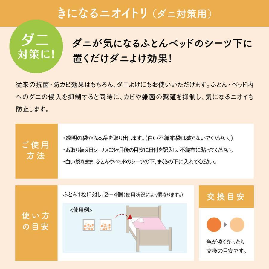 きになるニオイトリ 布団 シーツ用 6枚入 日本製 ダニ対策 ダニ除け 防カビ 防臭 抗菌|bakaure-onlineshop|02