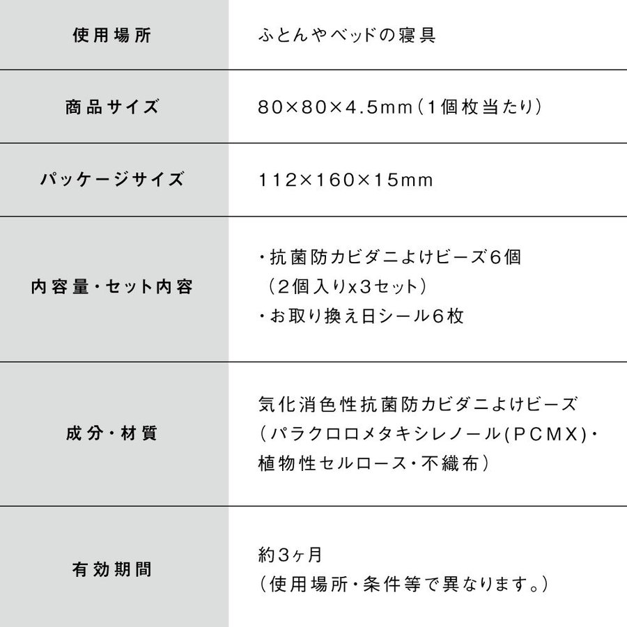 きになるニオイトリ 布団 シーツ用 6枚入 日本製 ダニ対策 ダニ除け 防カビ 防臭 抗菌|bakaure-onlineshop|15
