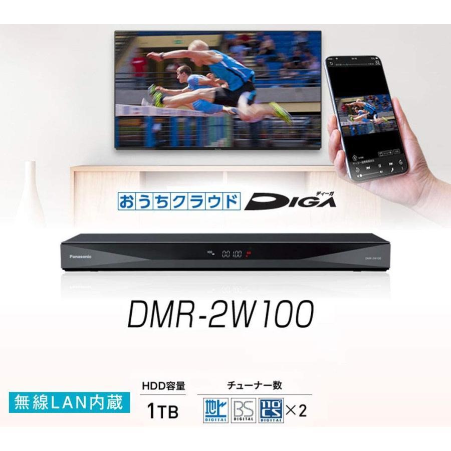 パナソニック ブルーレイレコーダー おうちクラウドディーガ DMR-2W100|bakuyasuearth|02
