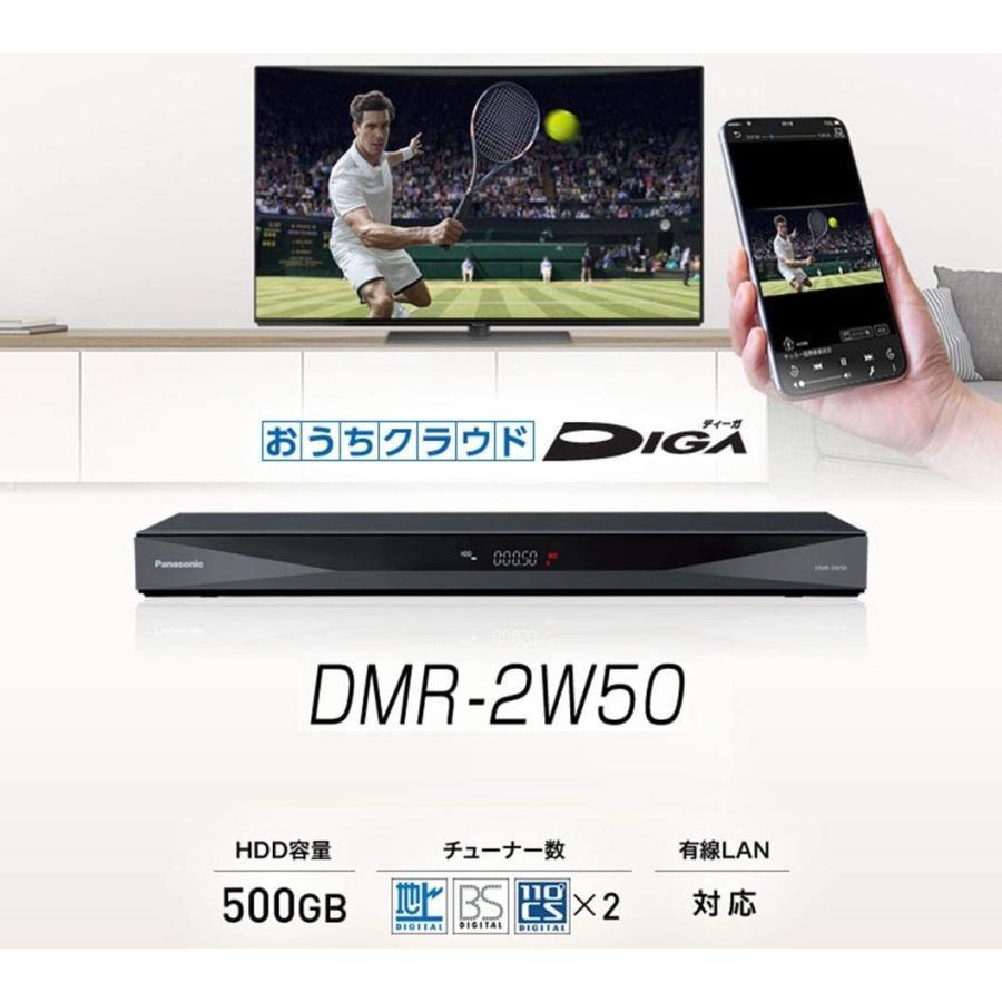 パナソニック 500GB 2チューナー ブルーレイレコーダー 4Kアップコンバート対応 おうちクラウドDIGA DMR-2W50|bakuyasuearth|07