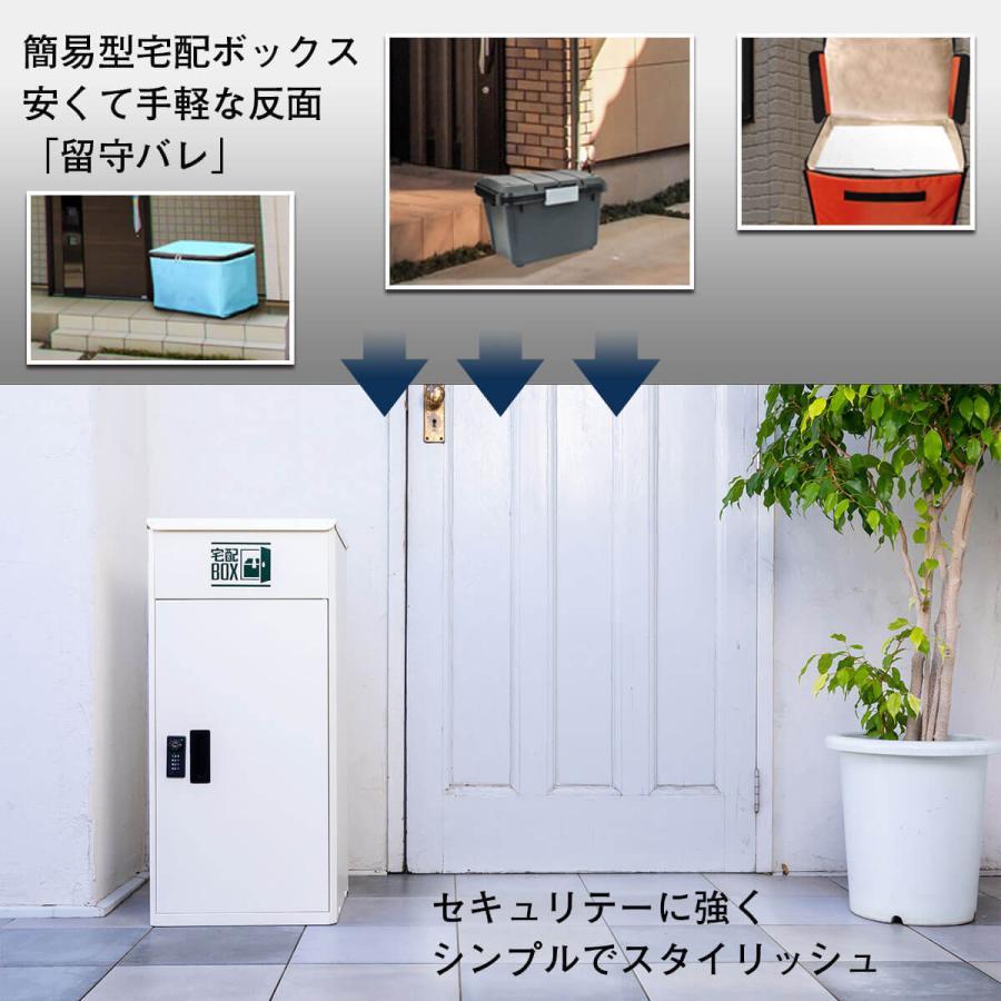 宅配ボックス 戸建 大型 一戸建て 大容量 宅配 ルスネコボックス|balabody|15