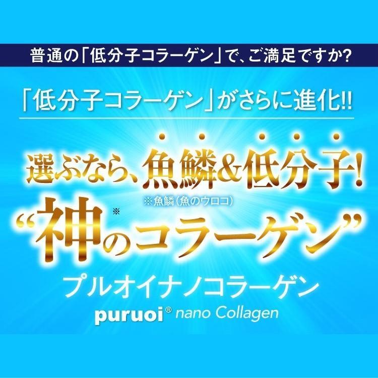 【送料無料】プルオイ(puruoi)ナノコラーゲン 30日分+お試し10包入りセット コラーゲン 低分子コラーゲン コラーゲンサプリ フィッシュコラーゲン|balian|02