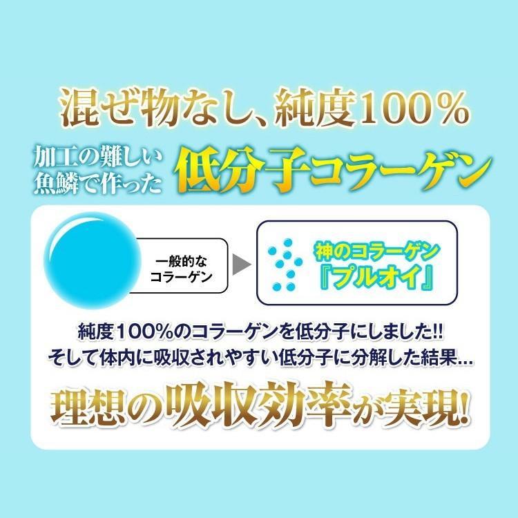 【送料無料】プルオイ(puruoi)ナノコラーゲン 30日分+お試し10包入りセット コラーゲン 低分子コラーゲン コラーゲンサプリ フィッシュコラーゲン|balian|04