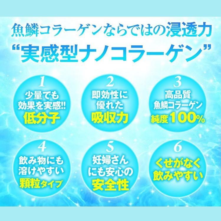 【送料無料】プルオイ(puruoi)ナノコラーゲン 30日分+お試し10包入りセット コラーゲン 低分子コラーゲン コラーゲンサプリ フィッシュコラーゲン|balian|05