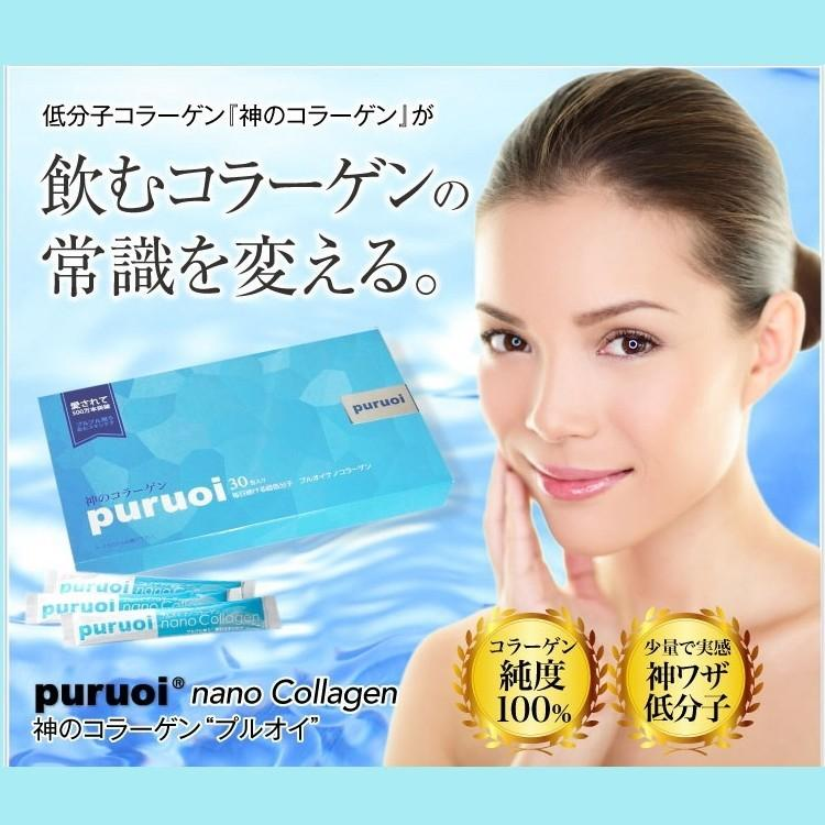 【送料無料】プルオイ(puruoi)ナノコラーゲン 30日分+お試し10包入りセット コラーゲン 低分子コラーゲン コラーゲンサプリ フィッシュコラーゲン|balian|06