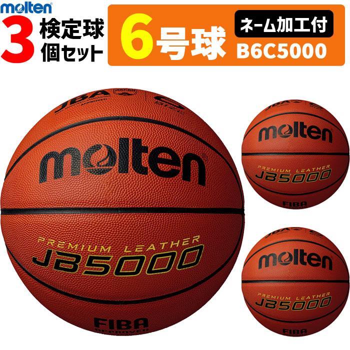 モルテン 天然皮革 バスケットボール6号球 検定球 3個セット ネーム加工付き チーム名 学校名のみ MTB6WW後継品 B6C5000