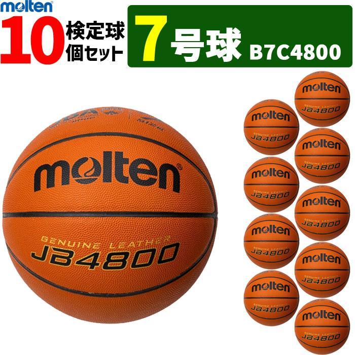 モルテン 天然皮革 バスケットボール7号球 検定球 10個セット MTB7WWK後継品 B7C4800