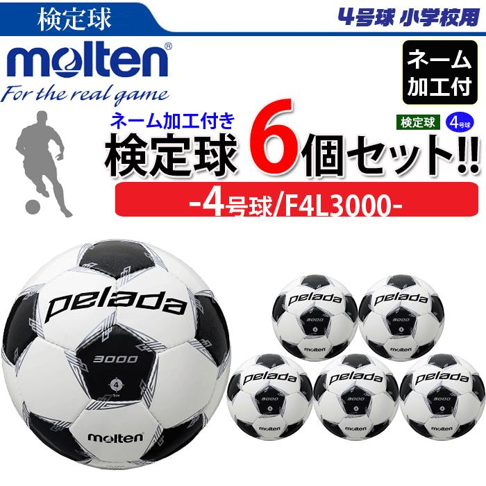 モルテン サッカーボール 4号球 検定球 ペレーダ3000 6個セット F4P3000後継モデル ネーム加工付き F4L3000