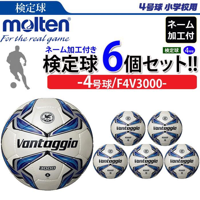 モルテン サッカーボール 4号球 ヴァンタッジオ3000 検定球 6個セット ネーム加工付き チーム名 学校名のみ F4V3000