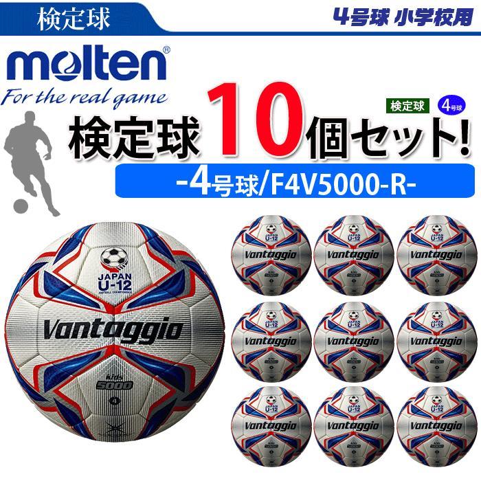 モルテン サッカーボール 4号球 検定球 ヴァンタッジオ5000キッズ 10個セット 小学校用 F4V5000-R