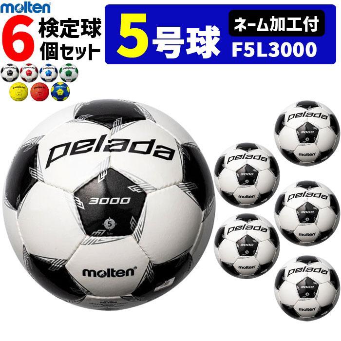 モルテン サッカーボール 5号球 検定球 ペレーダ3000 6個セット F5P3000後継モデル ネーム加工付き F5L3000
