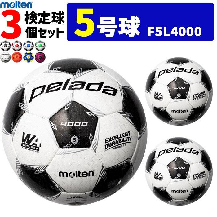 モルテン サッカーボール 5号球 検定球 検定球 検定球 ペレーダ4000 3個セット F5P4000後継モデル F5L4000 65d