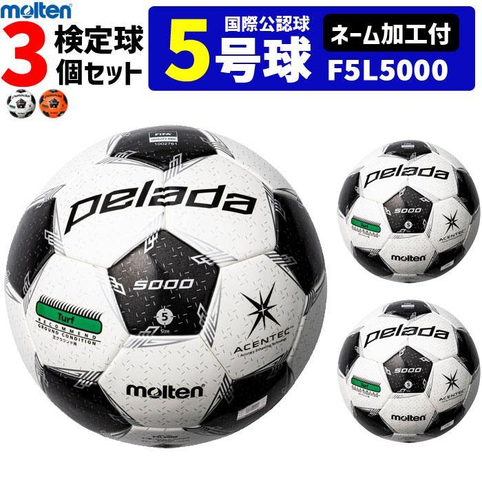 モルテン サッカーボール 5号球 検定球 ペレーダ5000 国際公認球 芝グラウンド用 3個セット ネーム加工付き F5L5000