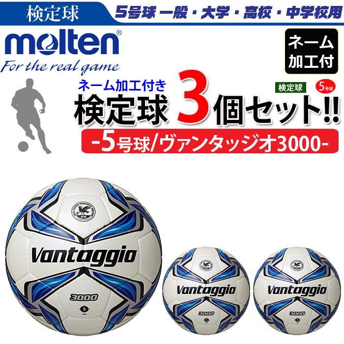 モルテン サッカーボール5号球 検定球 ヴァンタッジオ3000 3個セット ネーム加工付き チーム名 学校名のみ F5V3000