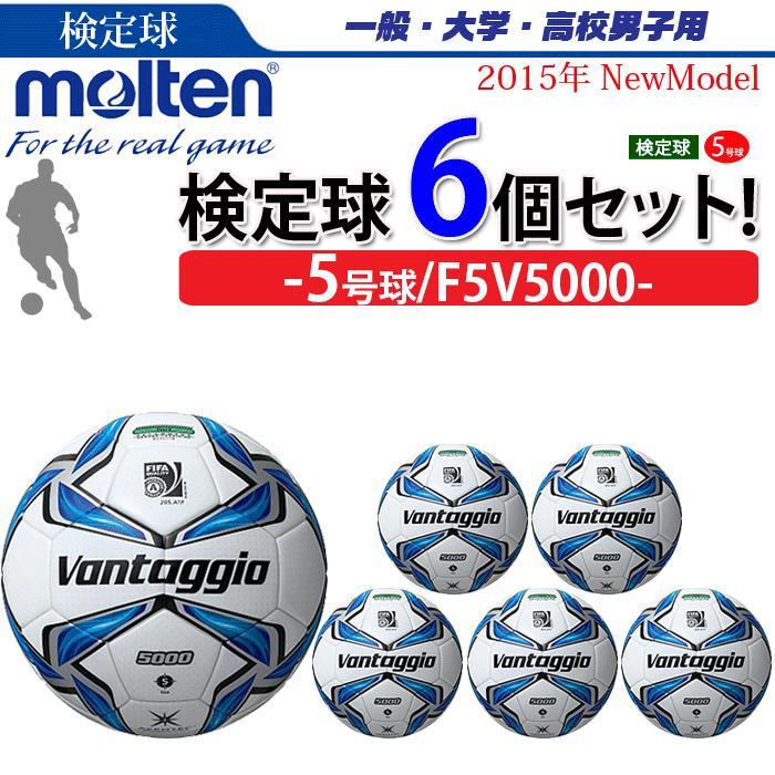 モルテン ヴァンタッジオ5000 サッカーボール 5号球 検定球 国際公認球 芝グラウンド用 6個セット F5V5000