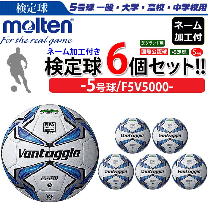 モルテン ヴァンタッジオ5000 サッカーボール 5号球 検定球 国際公認球 芝グラウンド用 6個セット ネーム加工付き チーム名 学校名のみ F5V5000