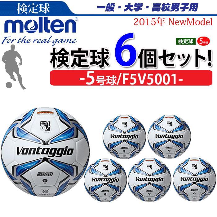 モルテン サッカーボール 5号球 検定球 国際公認球 ヴァンタッジオ5000 土グラウンド用 6個セット F5V5001