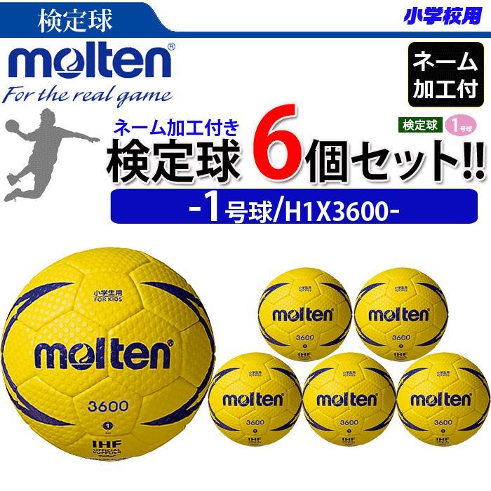 人気ブランドを モルテン H1X3600 ハンドボール ヌエバX3600 1号球 検定球 6個セット 6個セット ネーム加工付き チーム ネーム加工付き 学校名のみ H1X3600, キョウタンゴシ:6a634be5 --- airmodconsu.dominiotemporario.com