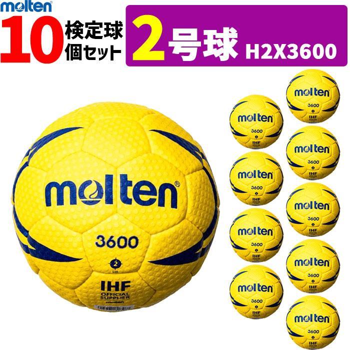 都内で モルテン 2号球 ハンドボール ヌエバX3600 10個セット 2号球 屋外用 検定球 10個セット H2X3600 H2X3600, アワジチョウ:36d08c26 --- airmodconsu.dominiotemporario.com