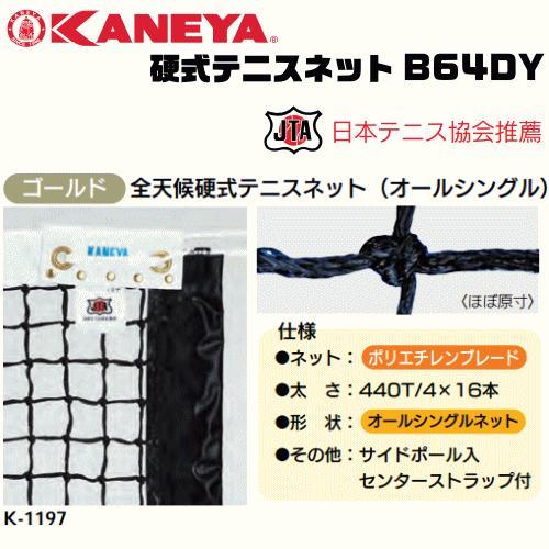 【保障できる】 KANEYA カネヤ硬式テニスネット B64DY 全天候硬式テニスネット ロープタイプ 日本テニス協会推奨 K-1197DY, ジュエリー柿屋 5bee14fa