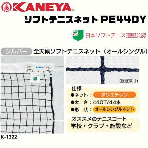 ファッションなデザイン KANEYA[カネヤ]ソフトテニスネット PE44DY 全天候ソフトテニスネット ロープタイプ[日本ソフトテニス連盟公認][K-1322DY], ウルトラぎおん 06ec04c3
