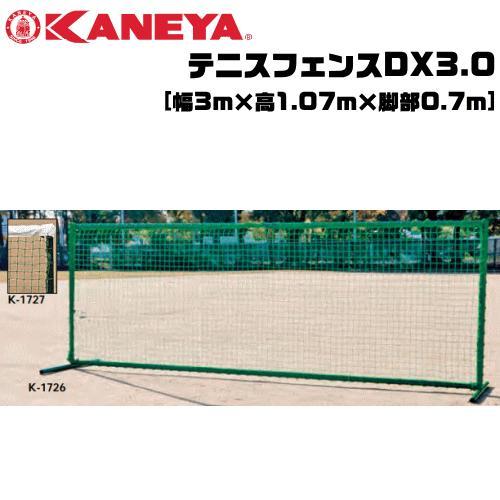 お見舞い KANEYA カネヤテニス用品 テニスフェンスDX3.0 簡易ネットとしても使用可 K-1726, 伊豆長岡町 2eedef3e