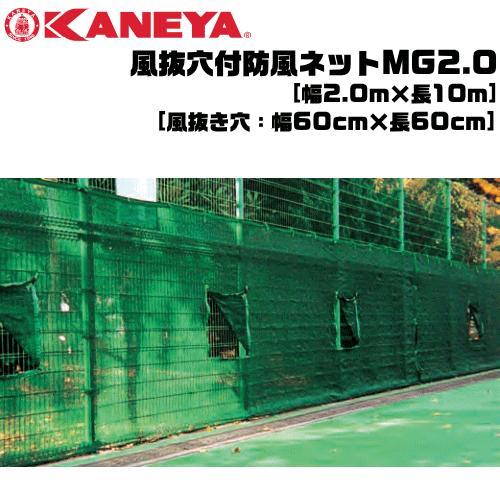【激安大特価!】  KANEYA カネヤテニス用品 風抜穴付防風ネットMG2.0 縦幅2.0m ファスナー開閉タイプ 防砂ネット K-1991F, おたに家 1114376f
