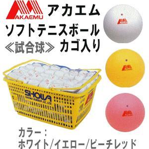 ソフトテニスボール アカエムボールカゴ入りS.S 試合球10ダース 昭和ゴム