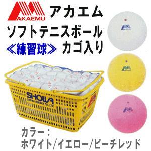 ソフトテニスボール アカエムプラクティスカゴ入りS.S 10ダース 練習球 昭和ゴム