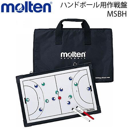 モルテン ハンドボール用作戦盤 作戦ボード ハンドボール用品 MSBH