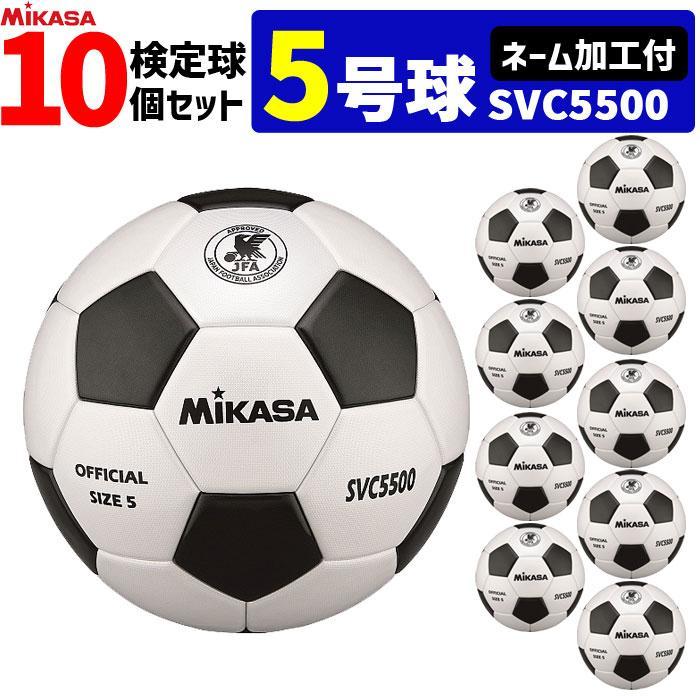 ミカサ サッカーボール 検定球 5号球 10個セット ネーム加工付き チーム名 学校名のみ SVC5500