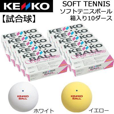 ケンコーソフトテニスボール 試合球:10ダース ケンコー公認球 箱入り10ダース 財 日本ソフトテニス連盟公認球 ナガセケンコー