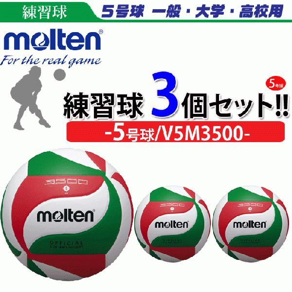 モルテン バレーボール 5号球 練習球 3個セット 一般 大学 高校 V5M3500