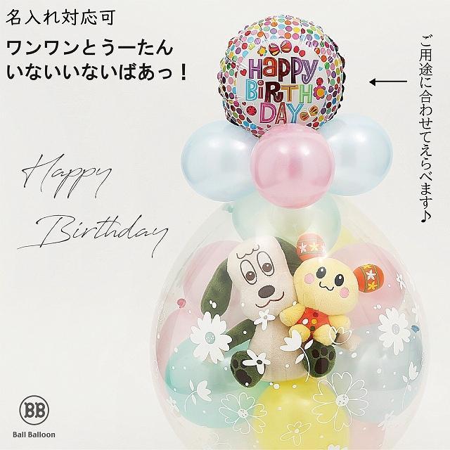 ワンワン&うーたん バルーンラッピング バルーン 誕生日 1歳 2歳 いないいないばあっ グッズ 出産祝い ぬいぐるみ プレゼント 出産祝い 七五三 クリスマス ballballoon
