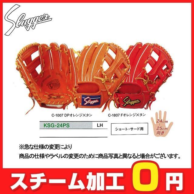 久保田スラッガー 硬式グラブ 170cm〜向き (硬式内野手) KSG-24PS