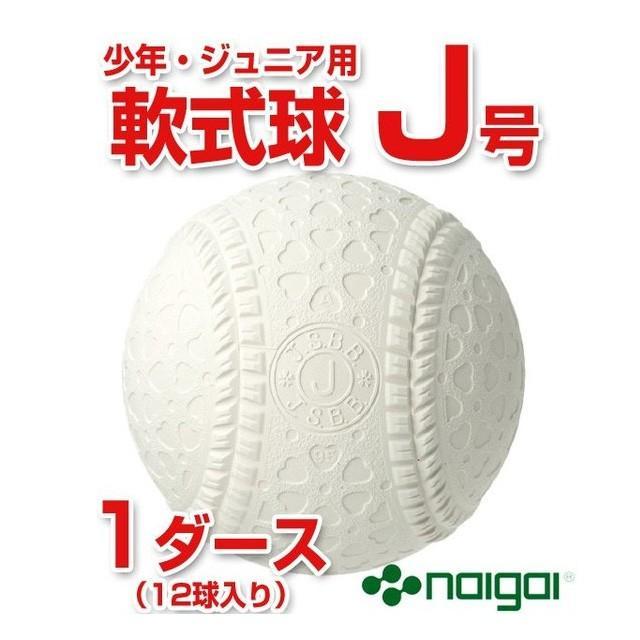 ナイガイ 軟式野球ボール J号 少年・小学生向け 新公認球 ジュニア 検定球 1ダース(12球入り) NAIGAI-J-1D