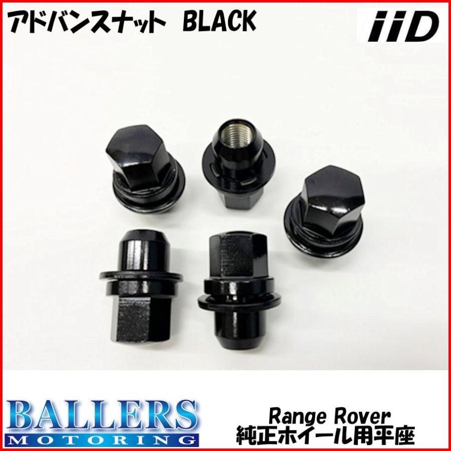 レンジローバー IID製 アドバンスナット BLACK M14×1.5P 鍛造 ホイールナット ブラック 日本製 純正ホイール用 平座 ランドローバー|ballers-sp02