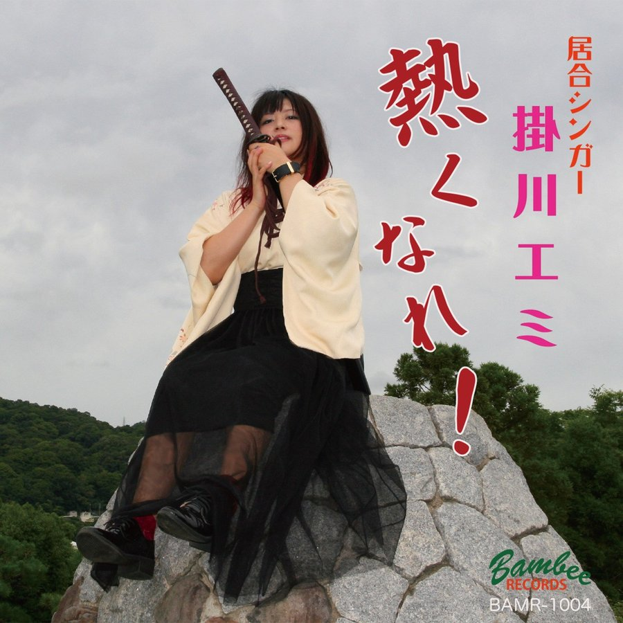 【CDアルバム】掛川エミ「熱くなれ!」(2019/10/09発売) bambee-records