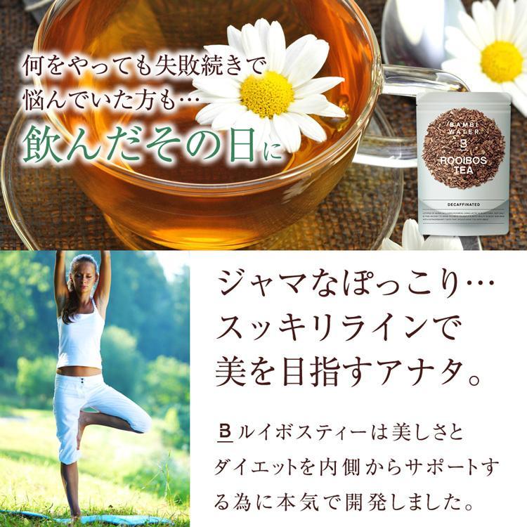バンビルイボスティー ダイエット 茶 ダイエットティー バンビウォーター 酵素 ダイエットドリンク サラシア 乳酸菌 健康 お腹 ハーブ ルイボスティー 無添加 bambi-water 10