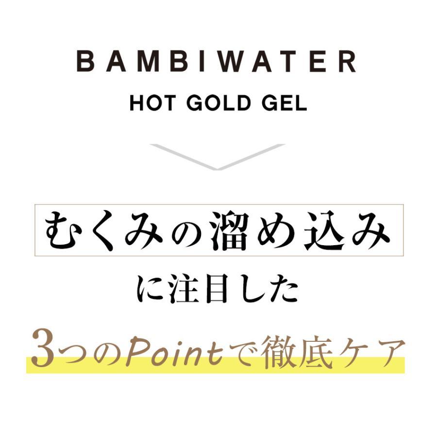 バンビウォーター ホットゴールドジェル ダイエット マッサージオイル ボディジェル むくみ 脚やせ 太もも 脂肪 お腹 二の腕 引き締め  温感 bambi-water 07