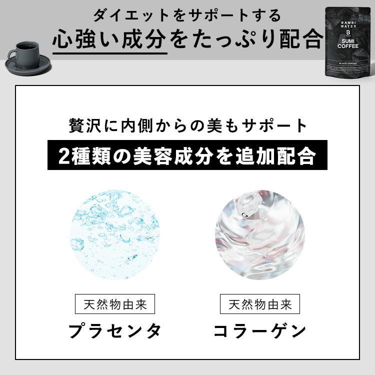 バンビ炭コーヒー 微糖 ブラック ダイエット コーヒー ノンカフェイン ダイエットコーヒー 乳酸菌  クレンズ 置き換え チャコール バンビウォーター 無添加 bambi-water 18